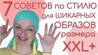 видео Брюки для полных женщин: правила выбора и советы стилистов