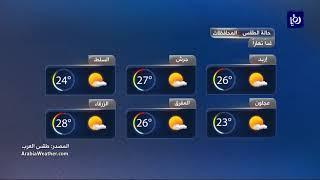 النشرة الجوية الأردنية من رؤيا 3-10-2017