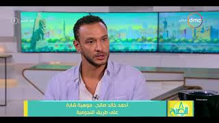 8 الصبح - أحمد خالد صالح - يتحدث عن ردود فعل الجمهورعلى دوره في ( نسر الصعيد )
