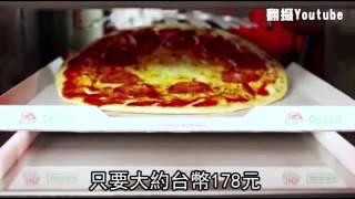 披薩自動販賣機  3分鐘出爐--蘋果日報 20140709