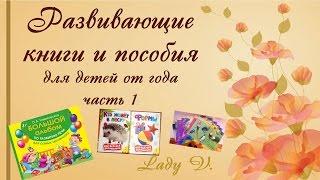 ***Развивающие книги и пособия для детей от года. Бюджетные развивашки. Часть 1***