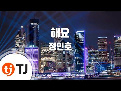 [TJ노래방] 해요 - 정인호 ( - Jung In Ho) / TJ Karaoke