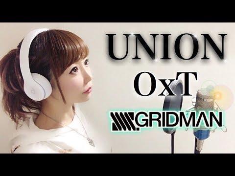 UNION/OxT【フル歌詞付き】-cover(アニメ『SSSSN』主題歌)(ユニオン/グリッドマン/オクト)歌ってみた