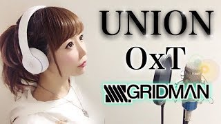 UNION/OxT【フル歌詞付き】-cover(アニメ『SSSS.GRIDMAN』主題歌)(ユニオン/グリッドマン/オクト)歌ってみた
