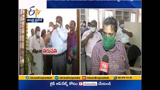 Corona Vaccination |  Covid Vaccination Begins in Four Districts of Rayalaseema Region