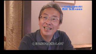 かがやく女性リレーインタビュー  File No.02 八木香里さん(上司編)《香川県》