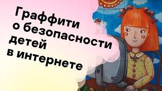 Граффити о безопасности детей в интернете(На страже вас и ваших детей! Официальный сайт