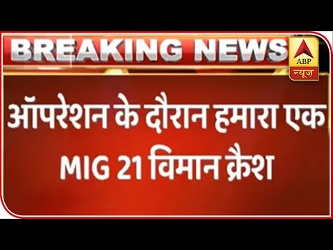 India Loses 1 MiG 21 Aircraft,  Pilot Gone Missing In The Action | ABP News