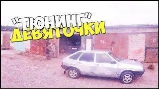 видео Тюнинг ВАЗ 2109
