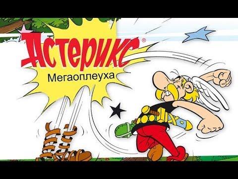 Прохождение Asterix & Obelix XXL 2 #1 Добро Пожаловать в Лас-Вегум!