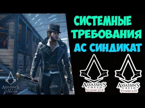 Assassins Creed : Syndicate (Синдикат) - Системные требования