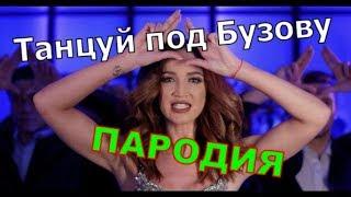 Танцуй под Бузову/ ЛУЧШАЯ ПАРОДИЯ