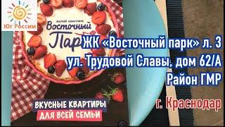 ЖК «Восточный парк» лит. 3 | Новостройки Краснодар | ул. Трудовой Славы 62/А | г. Краснодар ГМР