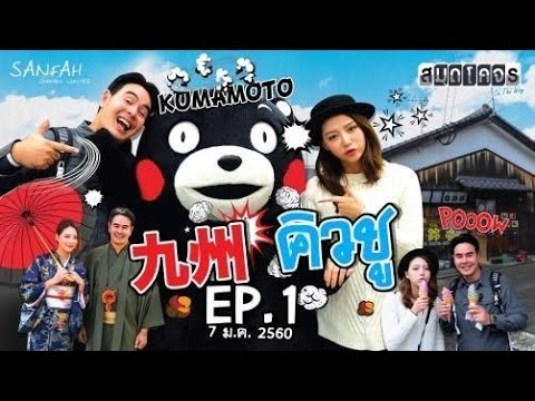 สมุดโคจร on the way Kyushu in Japan(คิวชู ญี่ปุ่น) 7 ม.ค. 2560 FULL HD
