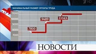 совет Федерации одобрил президентский законопроект о повышении минимального размера оплаты труда