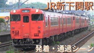 JR新下関駅 発着・通過シーン 115系・EF210貨物・キハ40・○○のはなし 山口県下関市