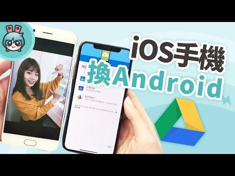 如何從iOS換機到Android? 掌握備份三步驟輕鬆搞定[小技巧篇]