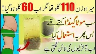 Fat Cutter Drink   Lose 5 Kgs In a Week   Reduce Belly Fat Drink   flat belly drink   Motapa Kam