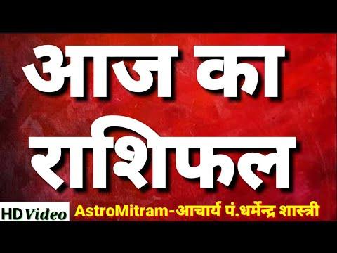 आज का राशिफल 1 सितंबर 2017,शुक्रवार।। Aaj ka Rashifal 1 September 2017/AstroMitram/Astro Tips