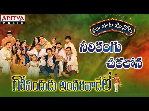 "Neeli Rangu Cheeralona Full Song With Telugu Lyrics ||""మా పాట మీ నోట""