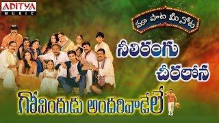 "Neeli Rangu Cheeralona Full Song With Telugu Lyrics   ""మా పాట మీ నోట""   Ram Charan, Kajal Agarwal"