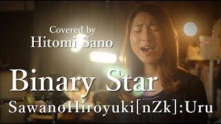 Cover images 【ピアノver.】Binary Star(TVアニメ「銀河英雄伝説Die Neue These」OPテーマ) /SawanoHiroyuki[nZk]:Uru Covered by 佐野仁美