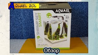 Аквариум Aquael Shrimp Set Smart II 20  ● Обзор