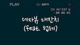 [뉴이스트] 데자뷰 대잔치 (feat. 럽레)