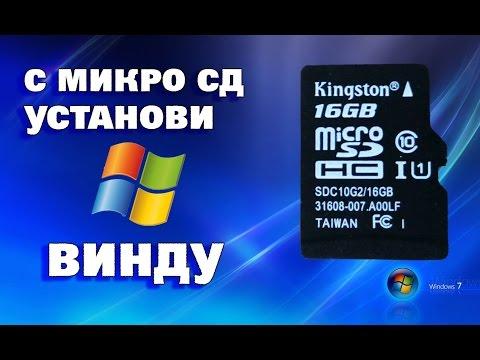 Установка Windows с MICRO CD карты памяти