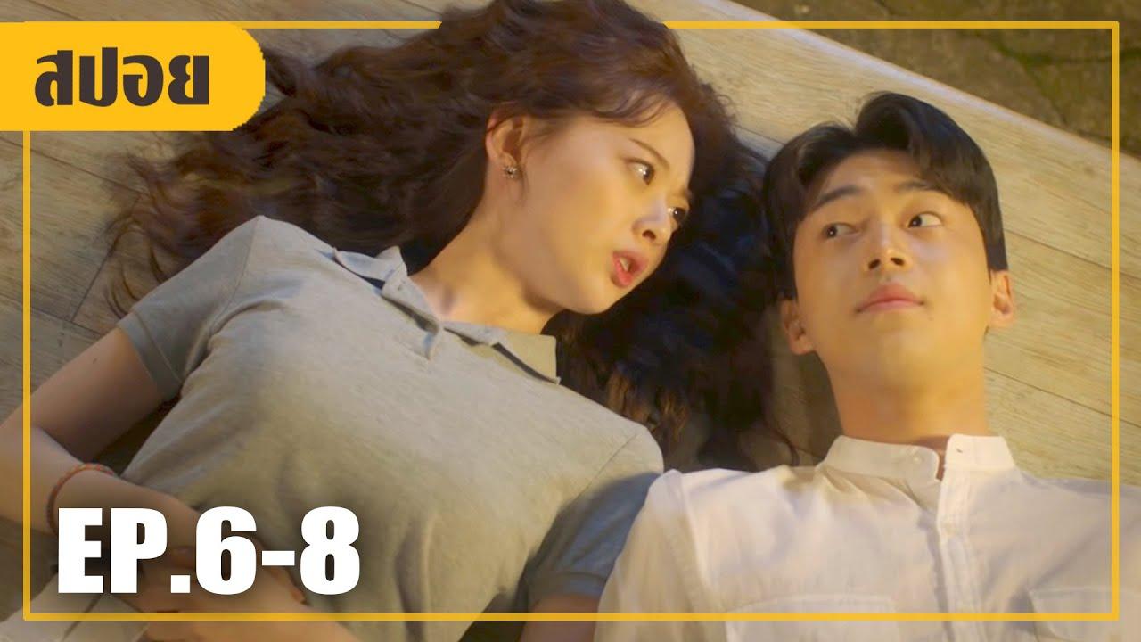 เมื่อพระเอกเข้ามาดามใจหลังจากเธอเสียตัว! (สปอยหนัง-เกาหลี) Growing Season EP. 6-8