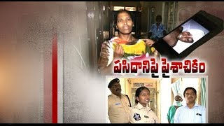 Mother Tortured Daughter | Girl Severely Wounded | Raja Nagaram | East Godavari Dist