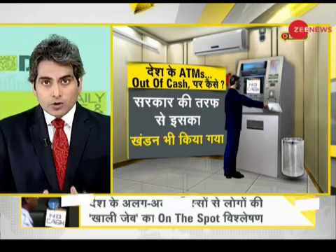DNA: Analysis of current cash crunch being faced by Indian citizens