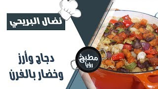 دجاج وأرز وخضار بالفرن - نضال البريحي