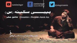 Video Noha - Kar Pyar Musa Baba (sindhi) - Zamin Ali - 2017 download MP3, 3GP, MP4, WEBM, AVI, FLV Oktober 2018