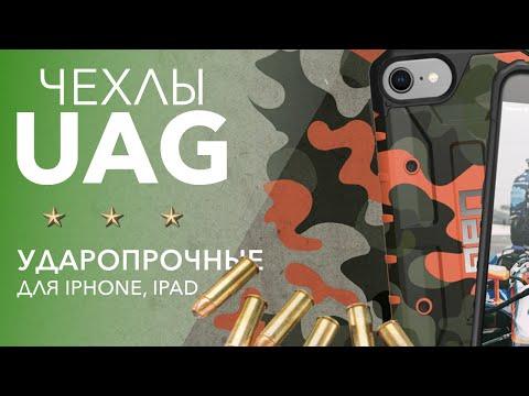 Ударопрочные чехлы UAG для IPhone, IPad и MacBook [12+]