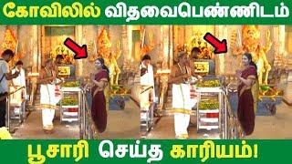 கோவிலில் விதவைபெண்ணிடம் பூசாரி செய்த காரியம்|Tamil News | Latest News | Viral