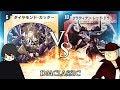 【対戦動画】光単ガン盾ダイヤモンドカッター VS 火自然グラディアン【#デュエマクラシック】Old DuelMasters Blocker VS Billion Degree Dragon