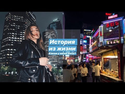 МОЯ ИСТОРИЯ ИЗ ЖИЗНИ В КОРЕЕ // Какая у меня виза? / Кореянка испортила мне будущее?