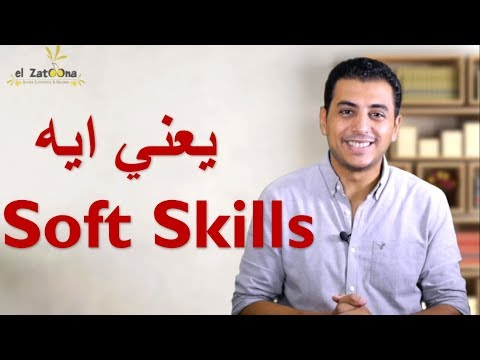 "El Zatoona - ما هي  Soft Skills ""المهارات الناعمة"" ؟؟"