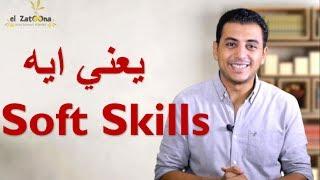 "El Zatoona - ما هي  Soft Skills ""المهارات الناعمة"" ؟؟ screenshot 1"
