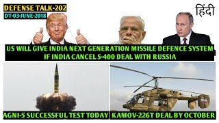 Indian Defence News:US offered S 400 Alternative to india,Kamov 226t deal,Agni-5 test Success,Hindi