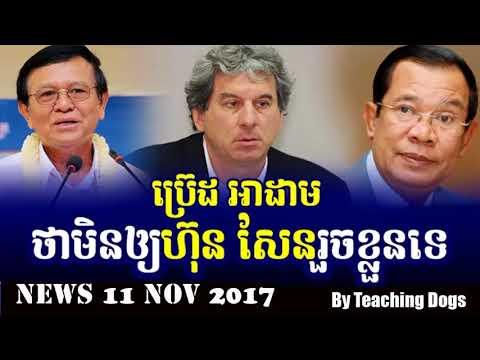 Cambodia News Today RFI Radio France International Khmer Night Saturday 11/11/2017