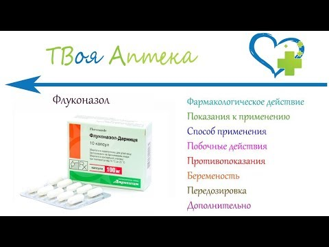 Флуконазол ампулы - показания (видео инструкция) описание, отзывы