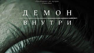 «Демон внутри» — фильм в СИНЕМА ПАРК