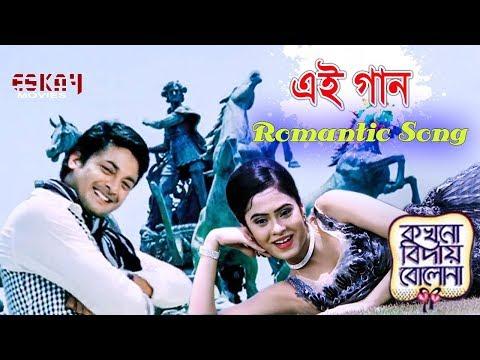 Eai Gaan Akashe ( Full Video) | Kokhono Biday Bolo Na | Jishu Sengupta | Malabika | Bengali Song