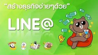 line - app store download สร้างธุรกิจง่ายๆด้วย Line@