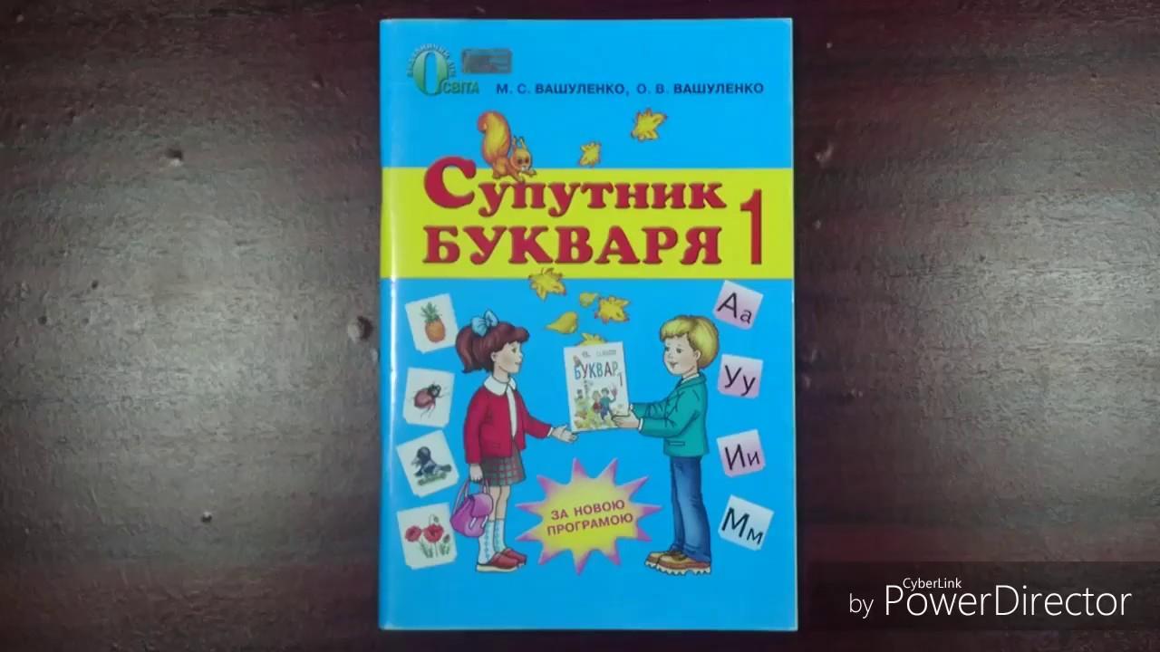 Буквар 1 клас За новою програмою Авт: М.Д. Захарійчук В.О .