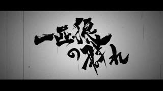 Lyric by 空也MC 呂布カルマ HAIIRO DE ROSSI Track by ホシノコプロ Mu...