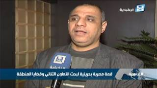 قمة مصرية بحرينية لبحث التعاون الثنائي وقضايا المنطقة