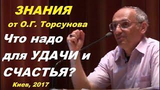 ЗНАНИЯ от О.Г. Торсунова. Что надо для УДАЧИ и СЧАСТЬЯ?